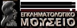 www.criminology-museum.uoa.gr